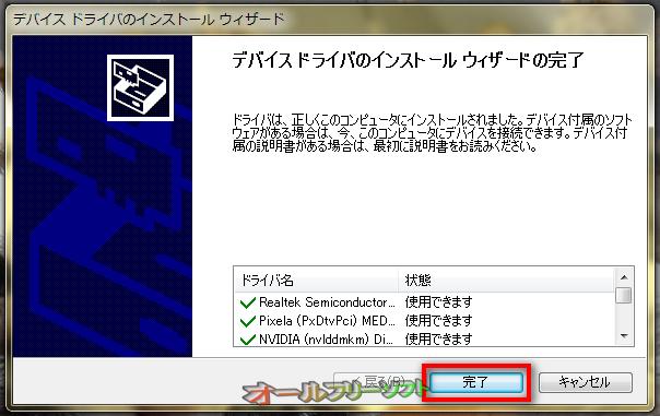 11.ドライバのインストールが終了すると、完了画面が表示されるので、「完了」をクリックする。
