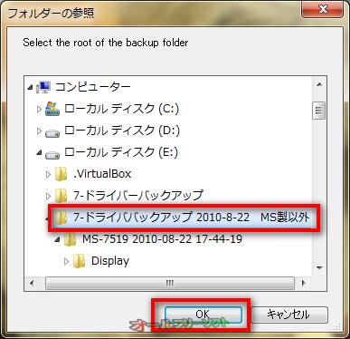 5.フォルダ選択画面が表示されるので、Double Driverでバックアップしたフォルダを選択し、「OK」をクリックします。