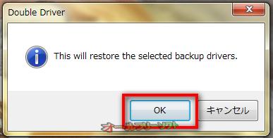 8.下記の画面が表示されたら「OK」をクリックします。
