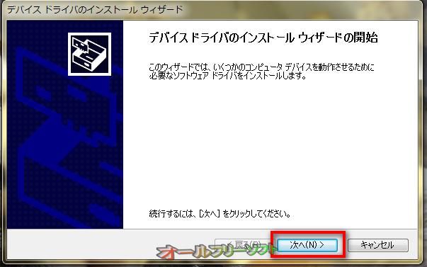 9.デバイス ドライバのインストール ウィザードが表示されたら、「次へ」をクリックする。