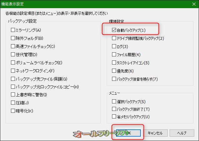 機能表示設定が表示されたら、「環境設定」の「自動バックアップ」にチェックを入れて「OK」をクリックします。