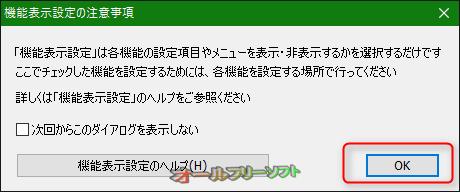 機能表示設定の注意事項が表示されたら「OK」をクリックし、BunBackupのメインウインドウに戻ります。