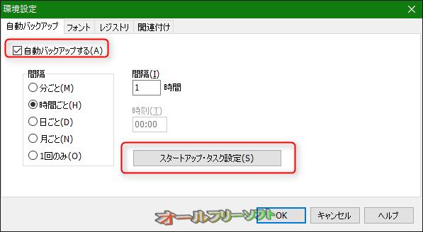 環境設定が表示されたら、自動バックアップタブの「自動バックアップ」にチェックを入れ「間隔」を指定したら、「スタートアップ・タスク設定」をクリックします。