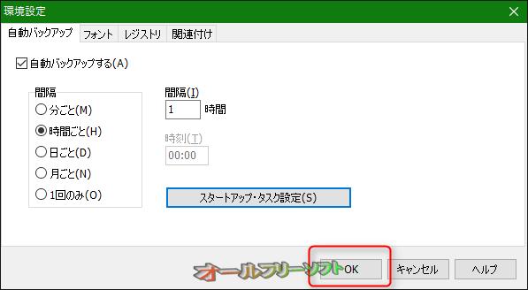 「OK」をクリックします。