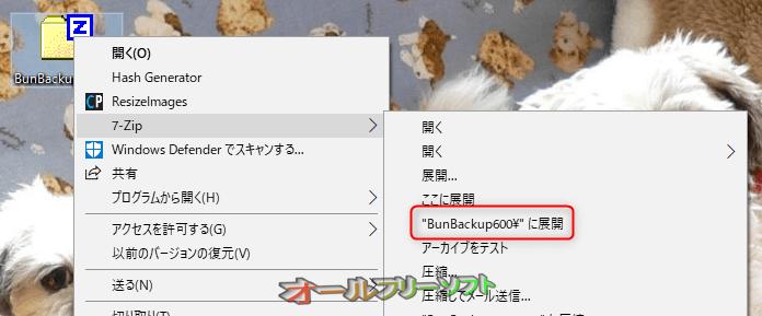 解凍ソフトでは、右クリックメニューからフォルダへ解凍します。