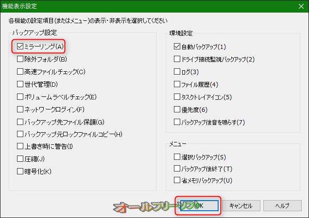 機能表示設定が表示されたら、「バックアップ設定」の「ミラーリング」にチェックを入れて「OK」をクリックします。