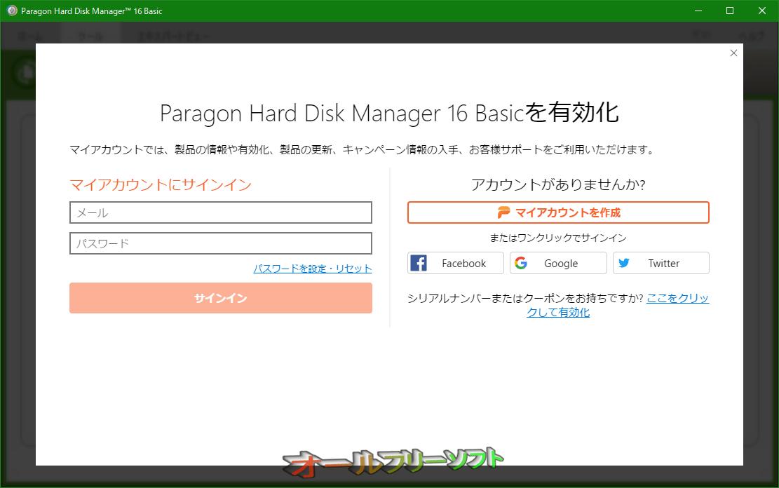 「マイアカウント」の画面が表示されるので、既にアカウントがある場合はサインインする。