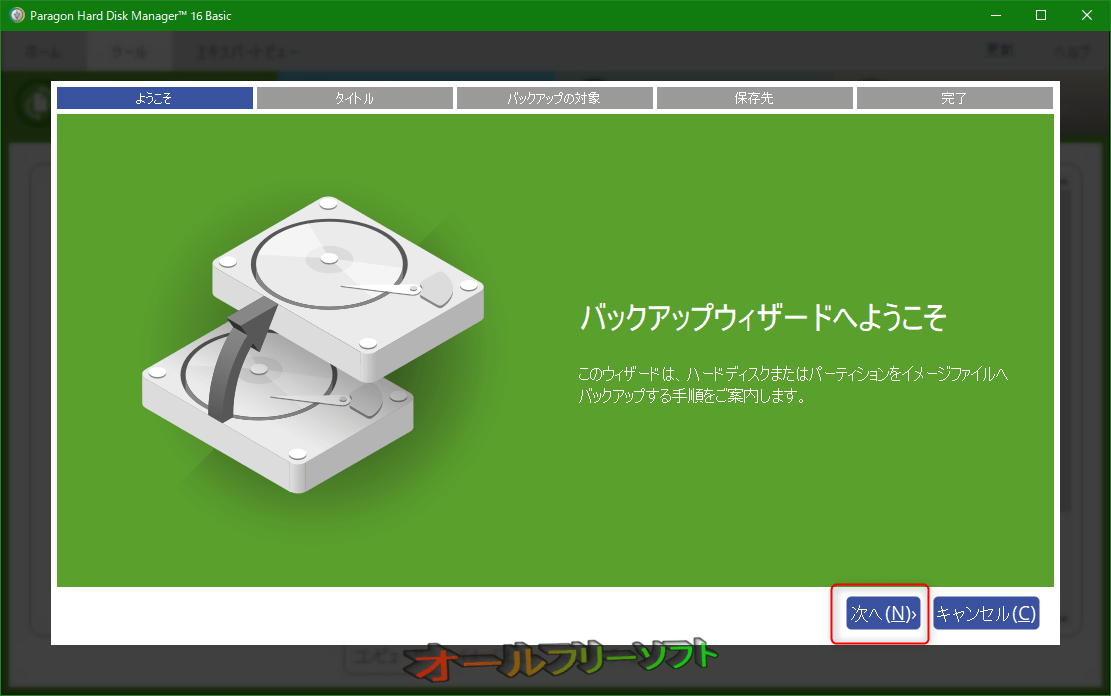 「Backup to Virtual Disk」をクリックする。