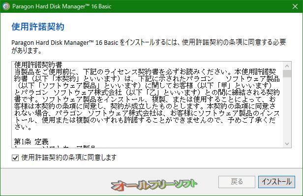 「使用許諾契約」が表示されたら「I accept the Software license Agreement.」にチェックを入れて「Install」をクリックする。