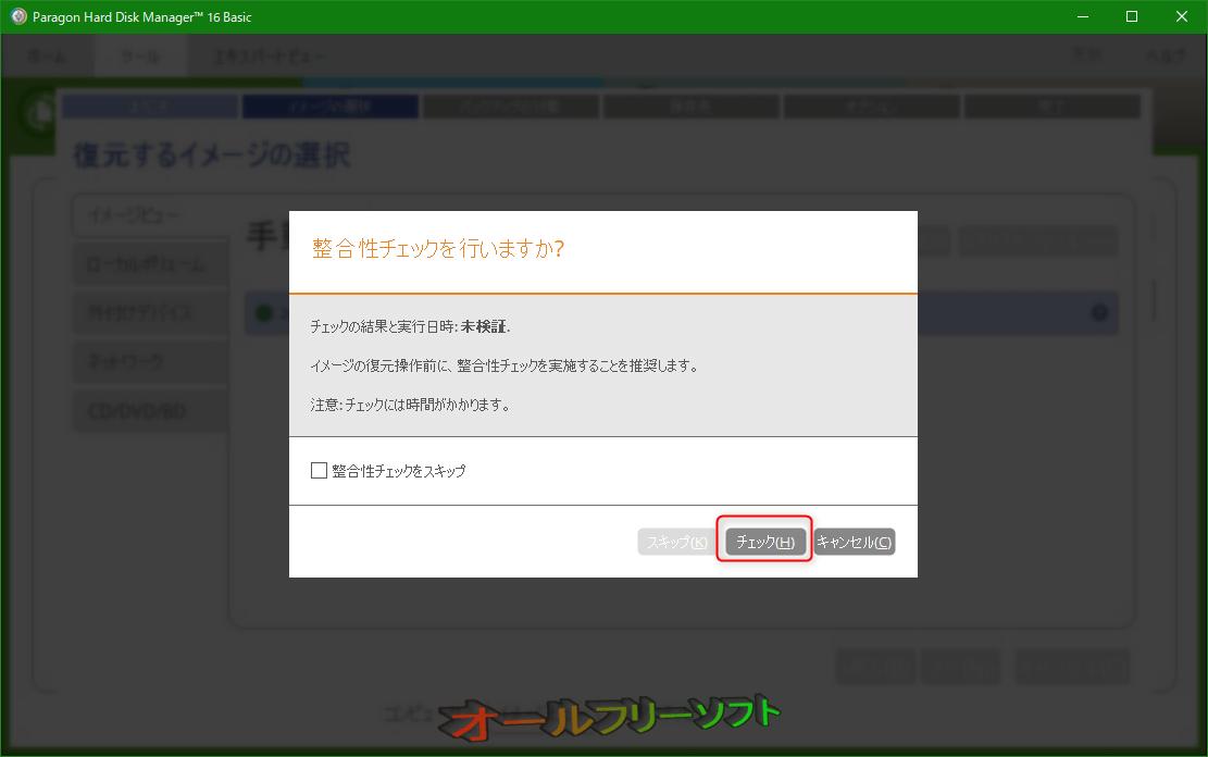 整合性チェックが表示されたら「チェック」をクリックする。