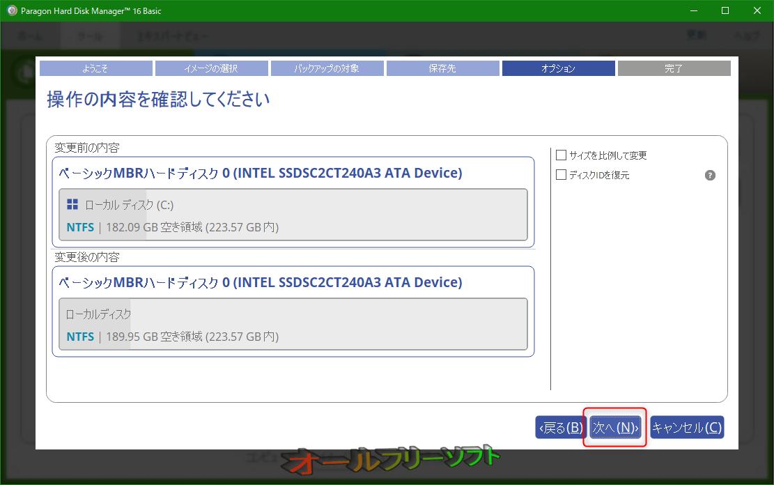 復元内容を確認して、「次へ」をクリックする。