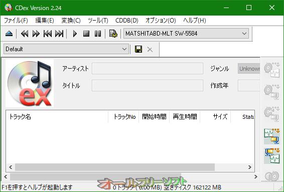 CDex--起動時の画面--オールフリーソフト