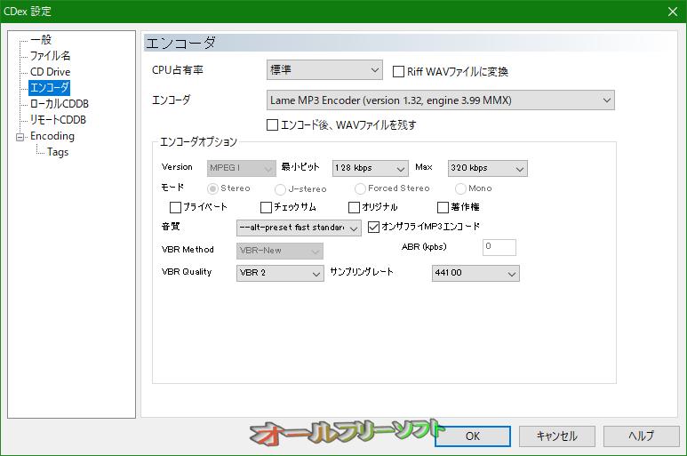CDex--設定--オールフリーソフト