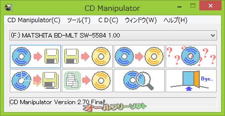 CD Manipulator--起動時の画面--オールフリーソフト
