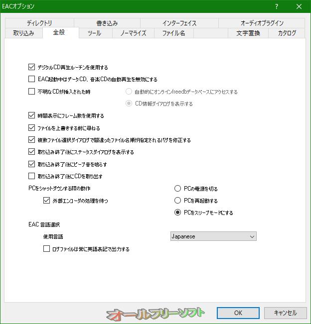 Exact Audio Copy--設定--オールフリーソフト