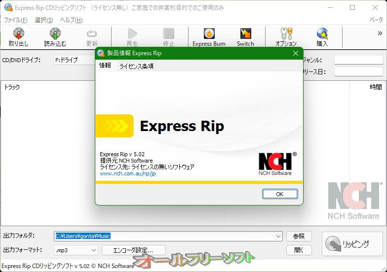 Express Rip--製品情報--オールフリーソフト