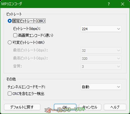 Express Rip--エンコーダ設定--オールフリーソフト