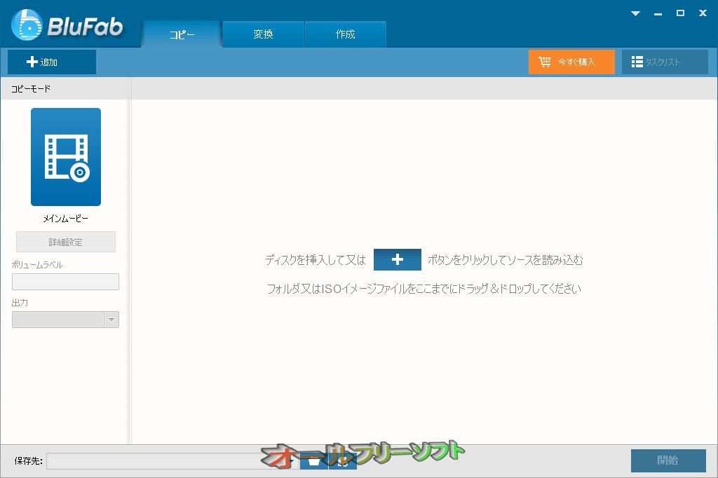 BluFab--起動時の画面--オールフリーソフト