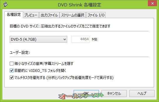 DVDShrink--設定--オールフリーソフト