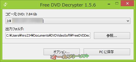 Free DVD Decrypter--起動時の画面--オールフリーソフト