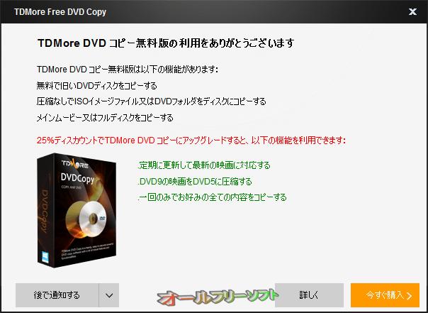 TDMore Free DVD Copy--有料版の購入を促す画面--オールフリーソフト