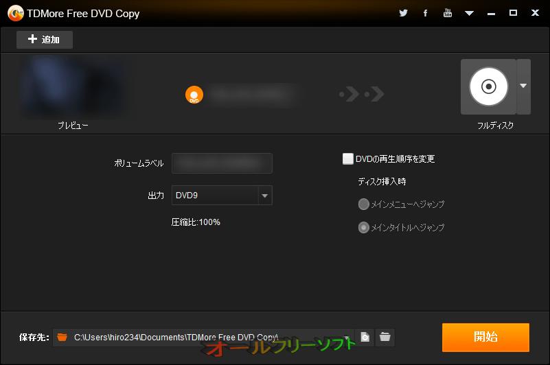 TDMore Free DVD Copy--解析後--オールフリーソフト