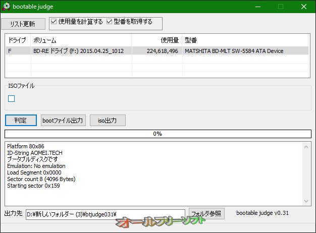 bootable judge--ブータブルなディスクの場合--オールフリーソフト