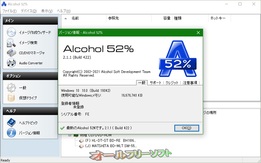 Alcohol 52%--バージョン情報--オールフリーソフト