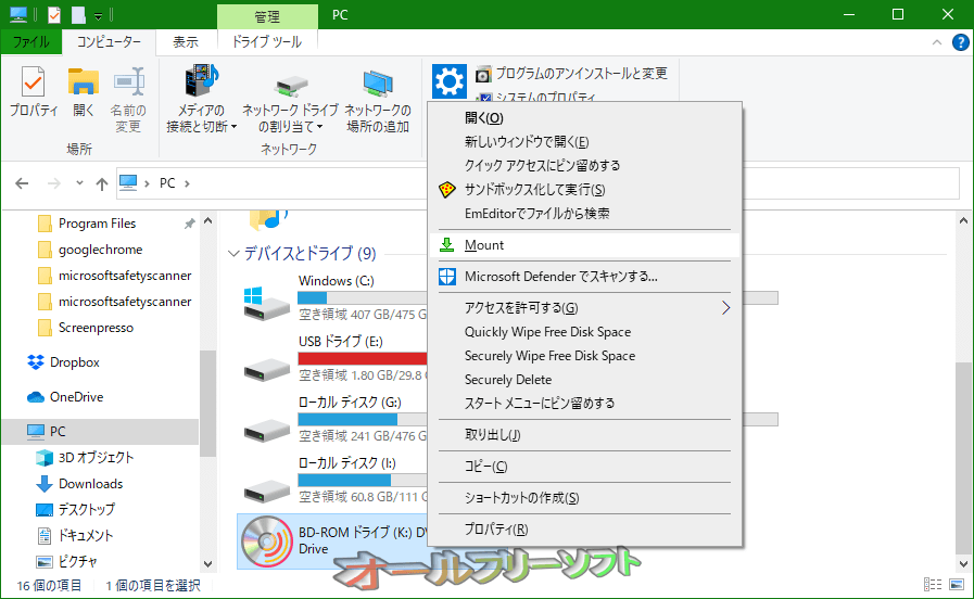 DVDFab Virtual Drive--DVDFab Virtual Drive へようこそ--オールフリーソフト