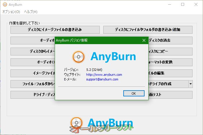 AnyBurn--バージョン情報--オールフリーソフト