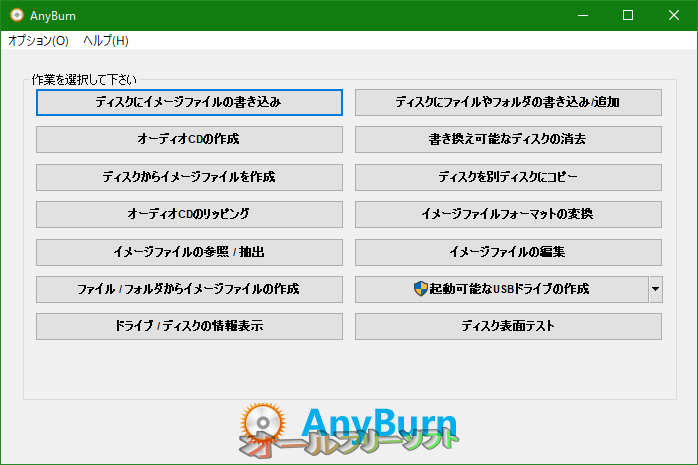 AnyBurn--起動時の画面--オールフリーソフト