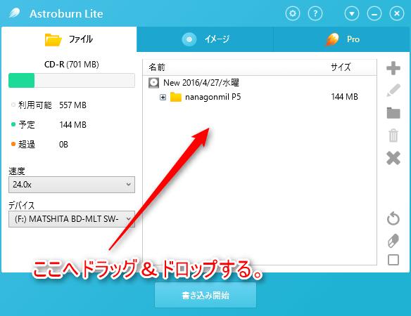 Astroburn Lite--オールフリーソフト
