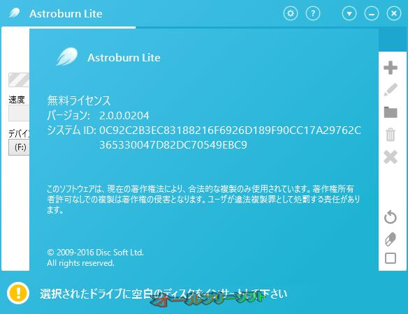 Astroburn Lite--バージョン情報--オールフリーソフト