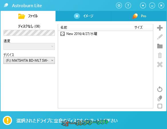 Astroburn Lite--起動時の画面--オールフリーソフト