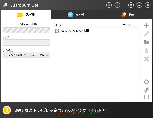 Astroburn Lite--スキンの変更--オールフリーソフト