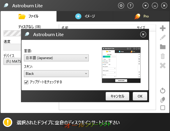 Astroburn Lite--オプション--オールフリーソフト