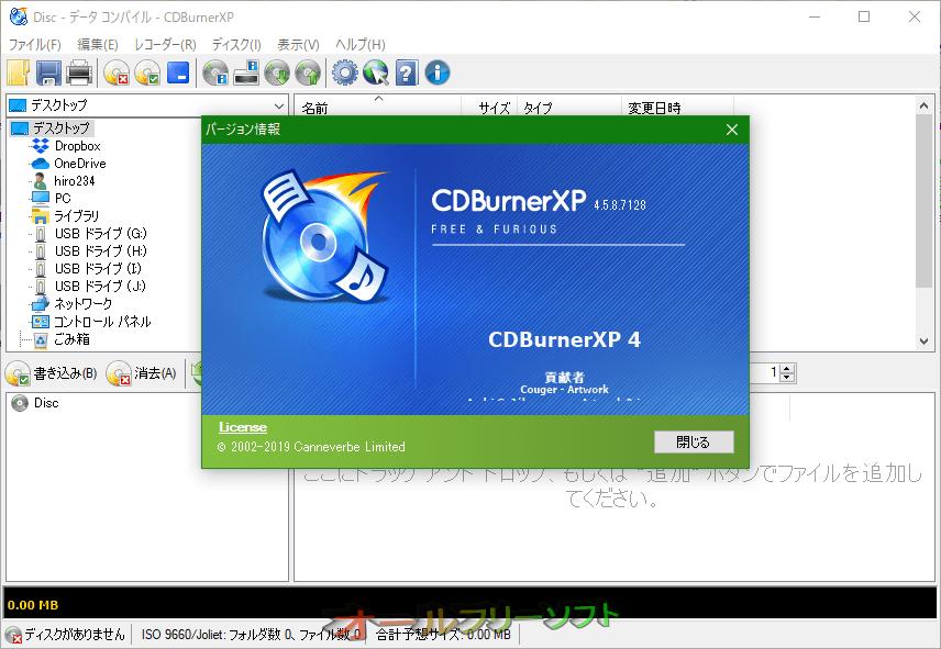 CDBurnerXP--バーション情報--オールフリーソフト