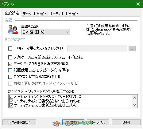CDBurnerXP--オプション--オールフリーソフト