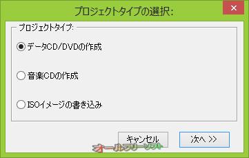 DeepBurner Free--プロジェクト選択--オールフリーソフト