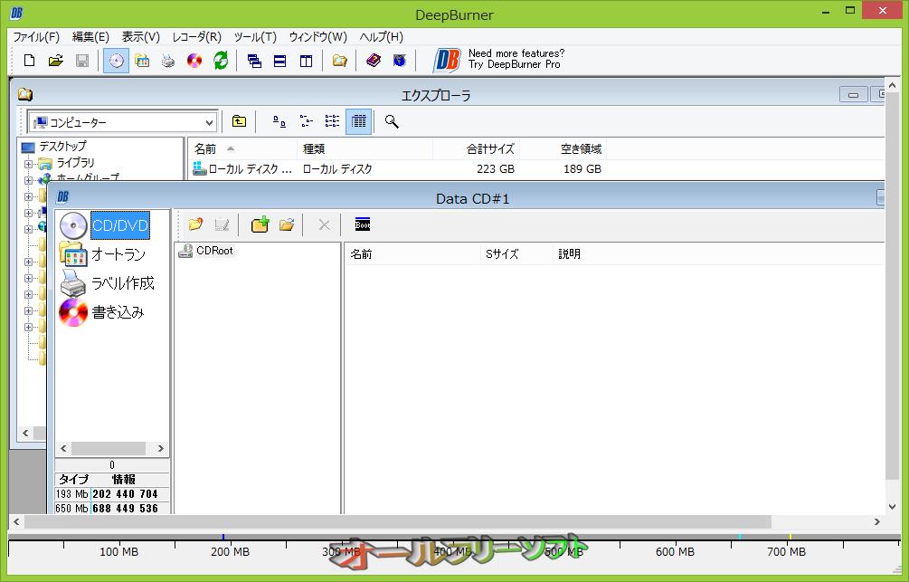 DeepBurner Free--起動時の画面--オールフリーソフト