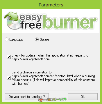 Free Easy Burner--Parameters--オールフリーソフト