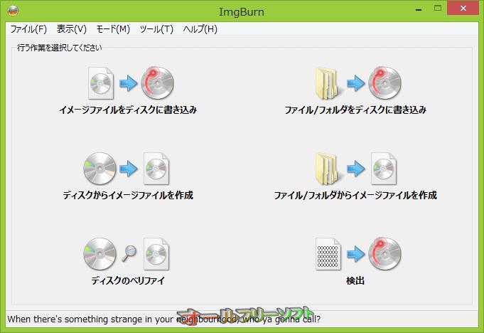 ImgBurn--起動時の画面--オールフリーソフト
