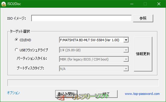 ISO2Disc--起動時の画面--オールフリーソフト