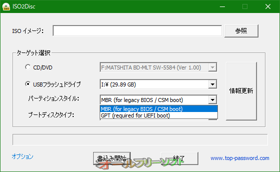 ISO2Disc--USBフラッシュドライブ--オールフリーソフト