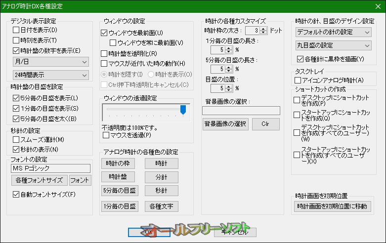 アナログ時計DX--各種設定--オールフリーソフト