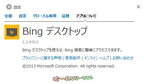 Bing デスクトップ--Bing デスクトップについて--オールフリーソフト