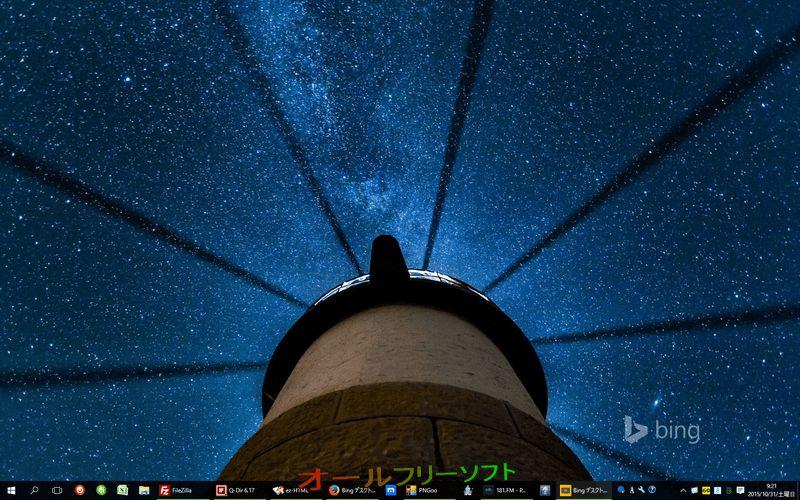 Bing デスクトップ--壁紙--オールフリーソフト