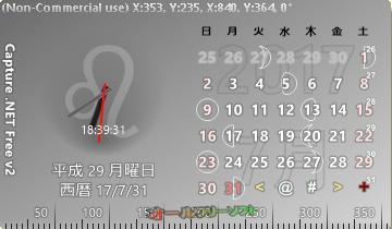 Capture .NET--カレンダー&時計--オールフリーソフト