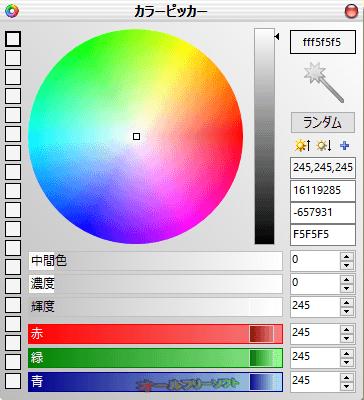 Capture .NET--カラーピッカー--オールフリーソフト