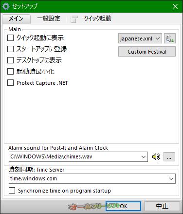 Capture .NET--セットアップ--オールフリーソフト